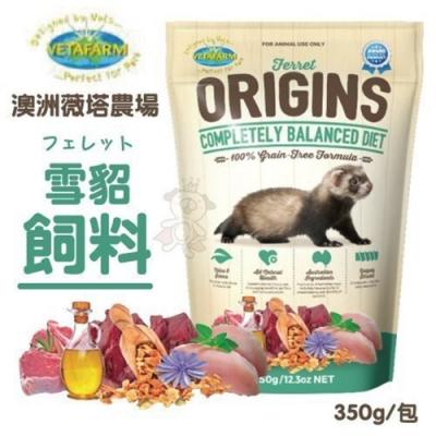 2包組-【澳洲VETAFARM薇塔農場】雪貂飼料 350g