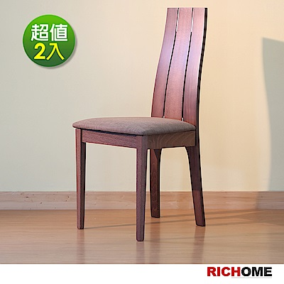 RICHOME-1074款歐風餐椅-2入(2色)