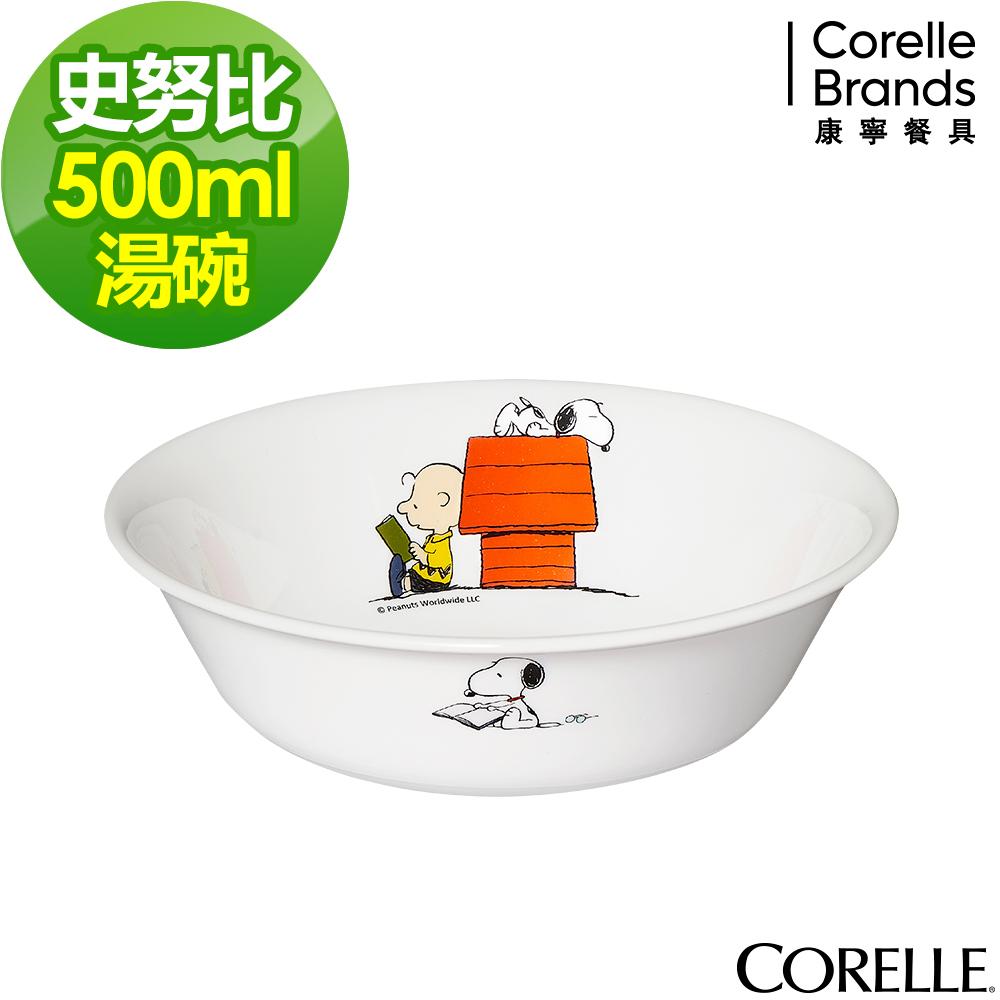 CORELLE康寧 SNOOPY 500ml湯碗