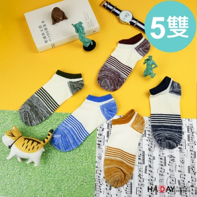 HADAY 男女襪 輕量 麻花編織強彈力短襪 簡單魅力 中性 船型襪 四季可穿
