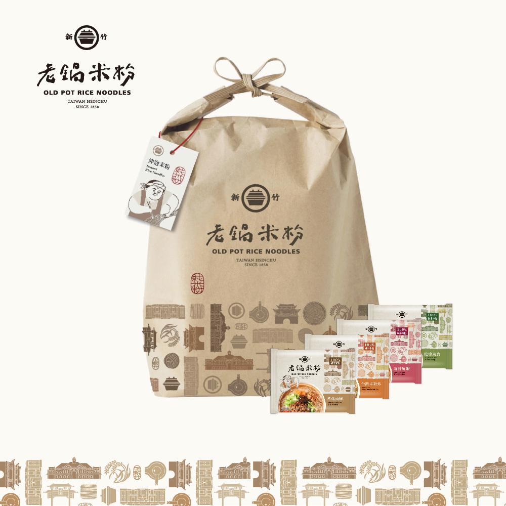 老鍋米粉‧風城傳情禮袋(4種口味各2包,共8包)