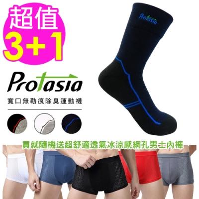 PROTASIA 寬口無勒痕除臭運動襪3+1件組(贈男士涼感內褲)