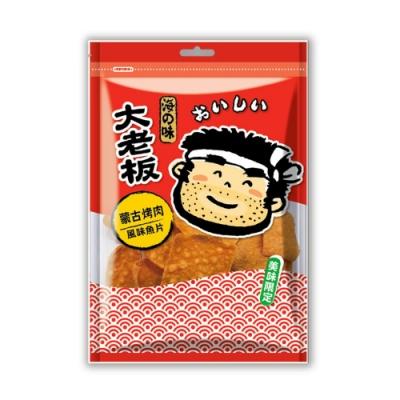 大老板 蒙古烤肉風味魚片90g
