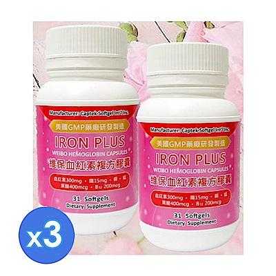 信誼康 美國維保-血紅素複方膠囊(31粒/罐)x3入組