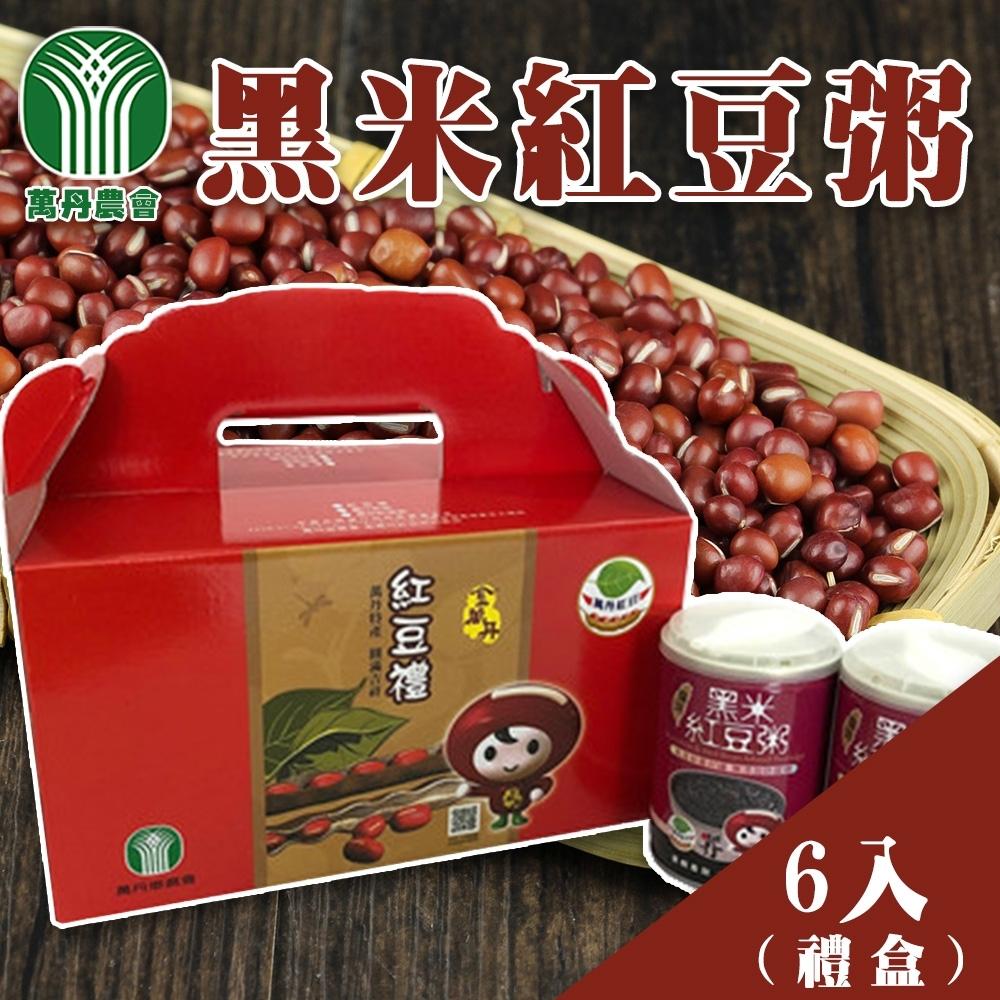 萬丹鄉農會 黑米紅豆粥禮盒 (250g / 6入 / 禮盒 x2盒)
