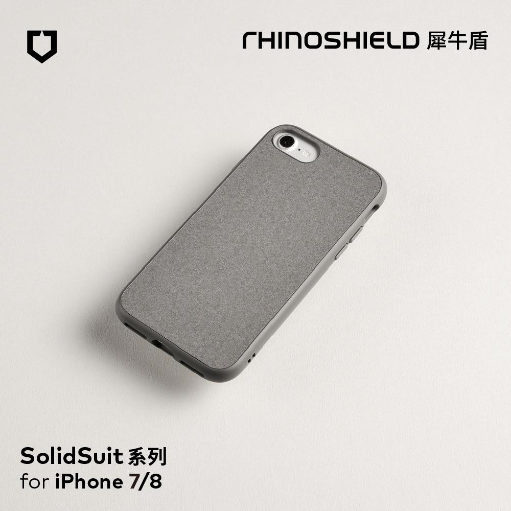 犀牛盾 iPhone SE 2 / 8 / 7 SolidSuit超細纖防摔背蓋手機殼-泥灰