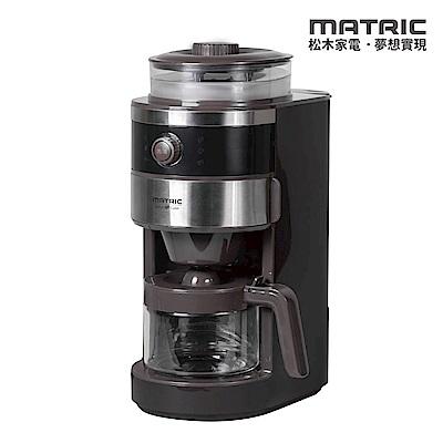 【MATRIC松木家電】咖啡達人錐形研磨全自動萃取咖啡機
