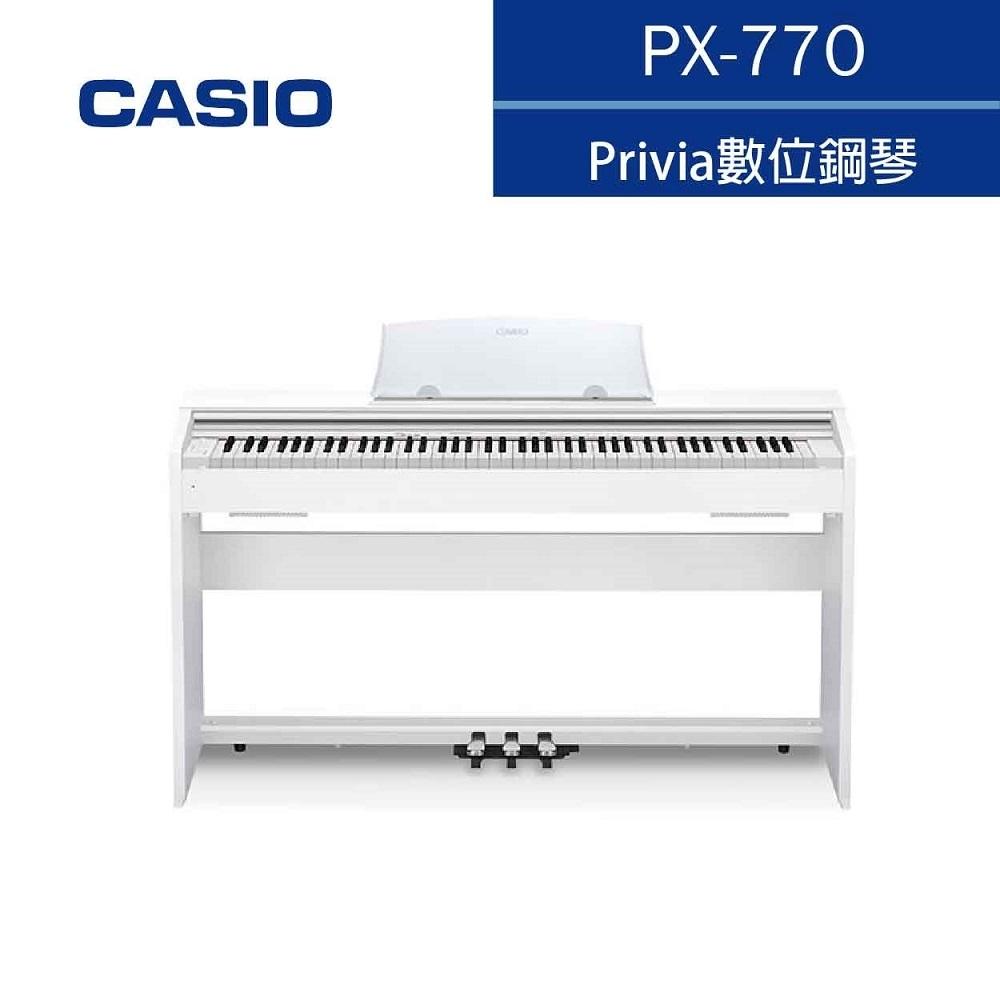 CASIO PX-770/88鍵數位鋼琴/白色/高階款電子琴/物超所值
