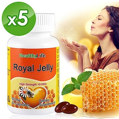 【Healthy Life加力活】樂補邦迪蜂王漿500毫克膠囊(60顆*5瓶)