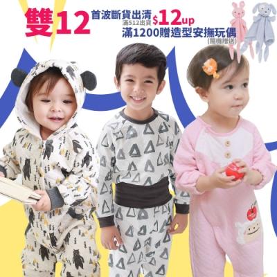 baby童衣▼雙12買起來