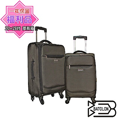 (福利品 20+28吋) 超輕商務箱/行李箱/旅行箱
