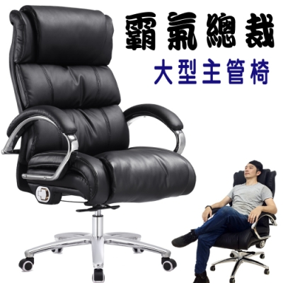 Mr.chair 總裁霸氣主管椅
