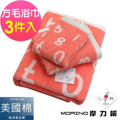 MORINO摩力諾 美國棉魔幻數字緹花方毛浴巾3件組-山茶紅