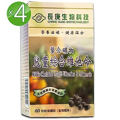 長庚生技 螯合礦物-兒童綜合維他命4入(60粒/瓶)