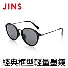 JINS 經典框型輕量墨鏡(特AMRF17S836)