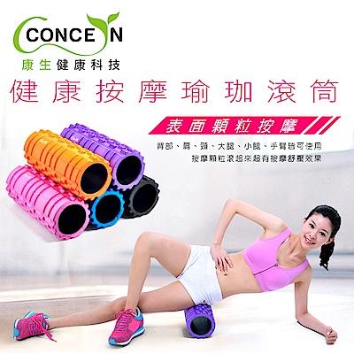 Concern 康生 健康按摩滾筒(天藍)CON-YG001