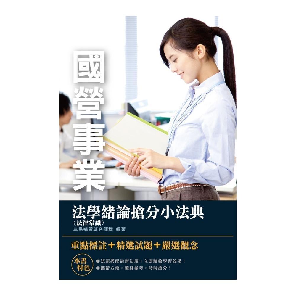 2019年法學緒論(法律常識)搶分小法典(國營事業適用)(L029E19-1)