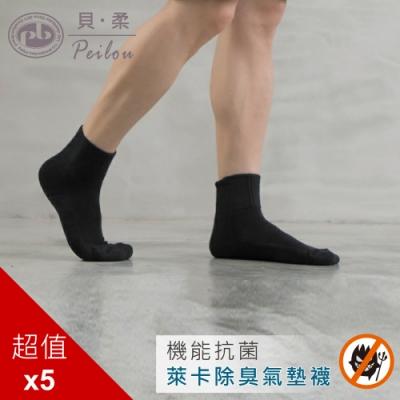 貝柔機能抗菌萊卡除臭襪-氣墊短襪(5雙組)