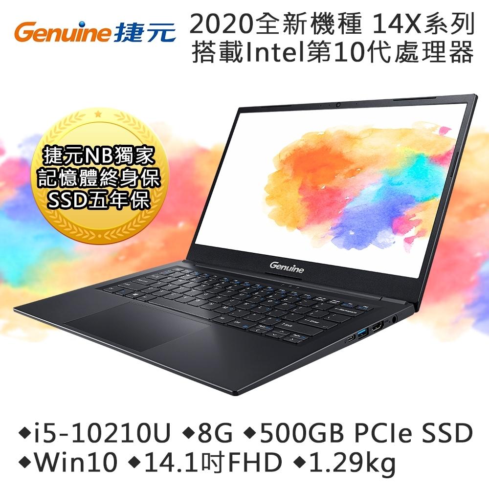 Genuine捷元 14X 14吋筆電(i5-10210U/8G/500GB PCIe SSD/14.1吋)