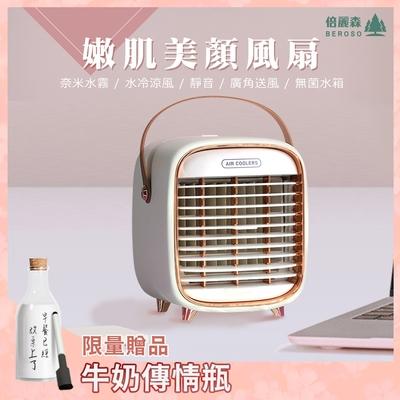【Beroso倍麗森】嫩肌美顏行動霧化空調電水風扇 贈 限量牛奶傳情瓶