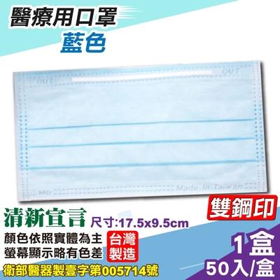 清新宣言 醫療口罩 (藍色) 50片/盒 (台灣製造 醫用口罩 CNS14774)