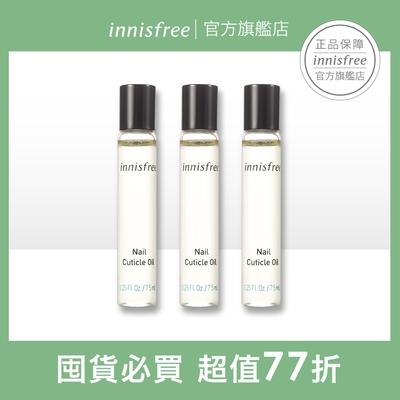 (3入組)innisfree 妝自然滋養指緣油 7.5ml