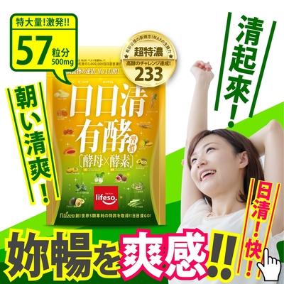 【時時樂限定】新品首賣!「日日清」500mg x 57粒!敬請期待!