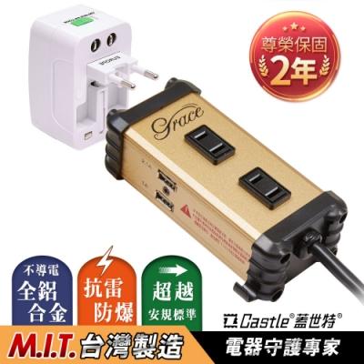 【Castle 蓋世特】鋁合金 2插座雙USB延長線+萬用插頭轉換器旅行組/延長線