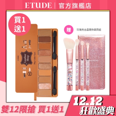 (買就送全套刷具組)ETUDE HOUSE 十色眼彩盤(皮革工作室/玫瑰香檳/香醇麵包屋/現磨咖啡特調/普羅旺斯薰衣草眼彩盤)