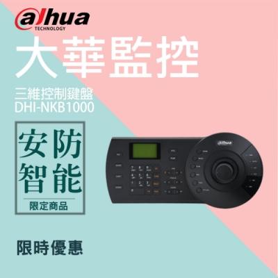【大華dahua】三維控制鍵盤(DHI-NKB1000)