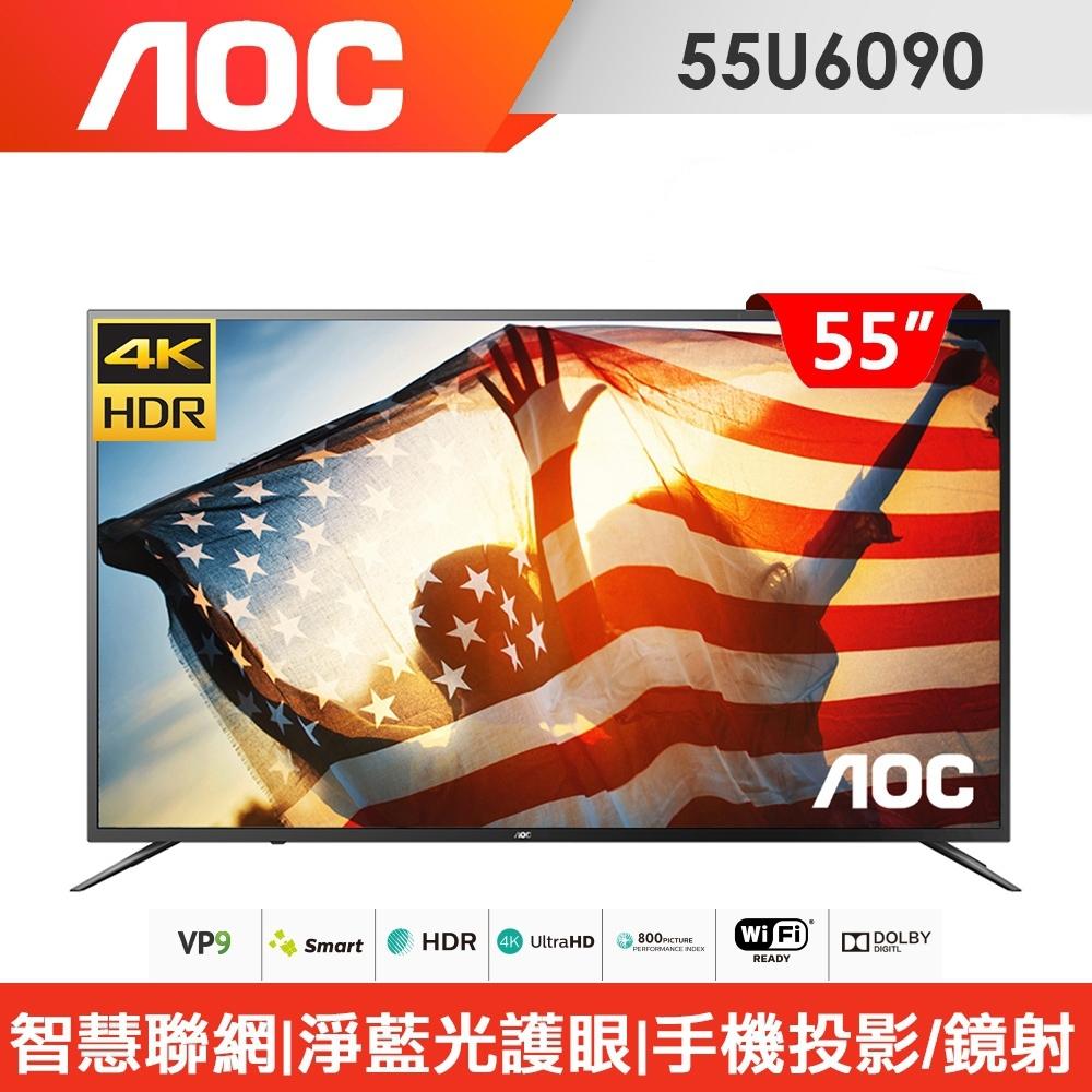 ★買AOC抽特斯拉★AOC 55型 4K HDR聯網液晶顯示器+視訊盒 55U6090 不含安裝