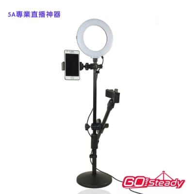 GoSteady 5A 專業直播神器 5吋 直播 補光 檯燈 亮度調節