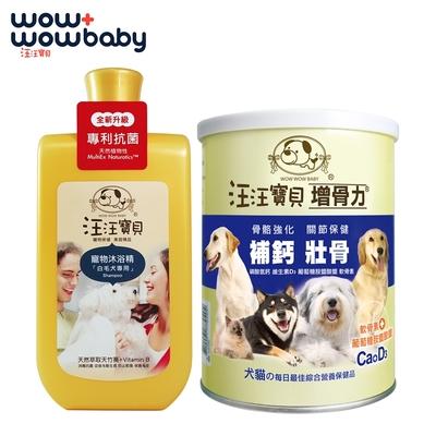 汪汪寶貝 法式香氛寵愛洗毛精-白毛款500ML+寵物關節保養-增骨力350g(犬貓適用)