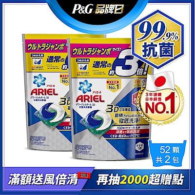 【破盤$5.9/顆】ARIEL 日本進口三合一3D洗衣膠囊(洗衣球)104顆(52顆x2袋)