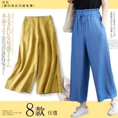 初色  簡約純色涼感寬褲-共8款-(M-2XL可選)