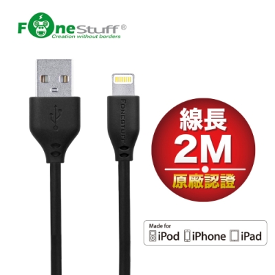 Fonestuff Apple原廠認證Lightning-200公分