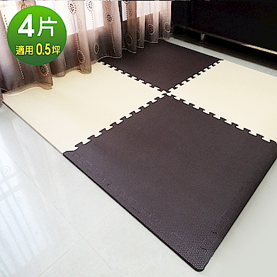Abuns 摩登咖米雙色62CM大巧拼地墊-附收邊條(4片裝-適用0.5坪)