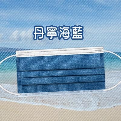 普惠 醫用口罩(未滅菌)-丹寧海藍(30入/盒)