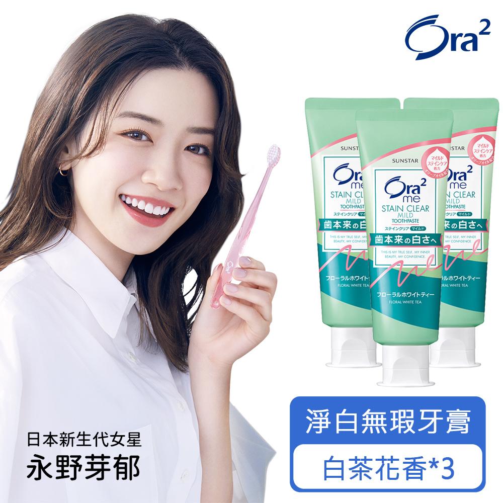 Ora2 me 淨白無瑕牙膏125gx3入(白茶花香)