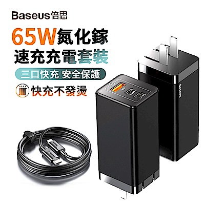 [時時樂限定] Baseus倍思 65W GaN2Pro 氮化鎵 三孔 快充充電器+USB-C極速充電線