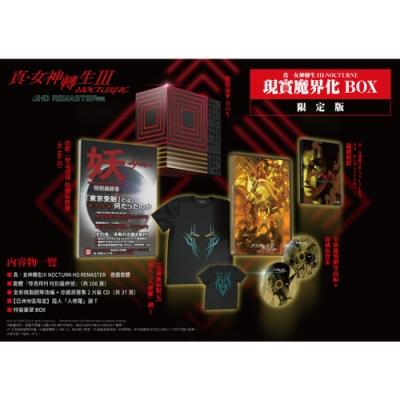 (預購)NS 真.女神轉生3-NOCTURNE HD REMASTER 現實魔界化BOX(中文限定版)