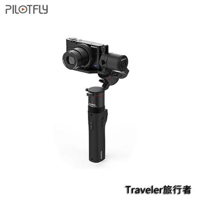 PILOTFLY 派立飛 Traveler 旅行者 手持三軸穩定器(公司貨)