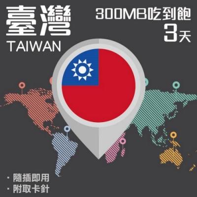 【PEKO】台灣上網卡 3日高速4G上網 300MB吃到飽 優良品質