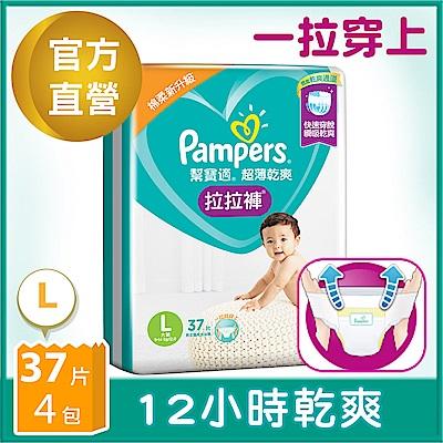 [送玩具3選1]幫寶適 超薄乾爽 拉拉褲(L)37片X4包/箱