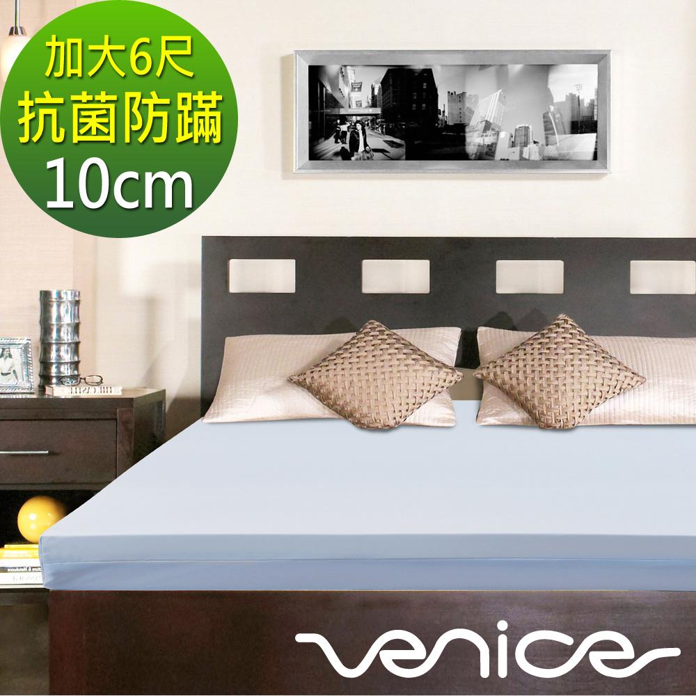 【Venice】加大6尺 平面款-10cm日本抗菌防螨記憶床墊(藍色)