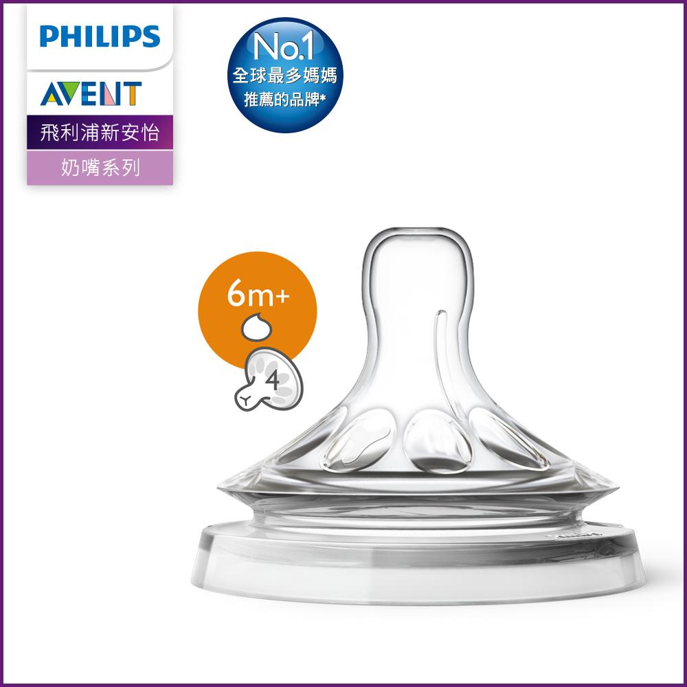 PHILIPS AVENT親乳感防脹氣奶嘴雙入裝 濃稠液體用6M+SCF656/23