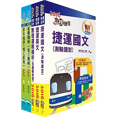 高雄捷運(外包電機技術員)套書(不含工業配電)(贈題庫網帳號1組)