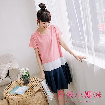 日系小媽咪孕婦裝-哺乳衣~簡約美感三層拼接色側開魚尾洋裝