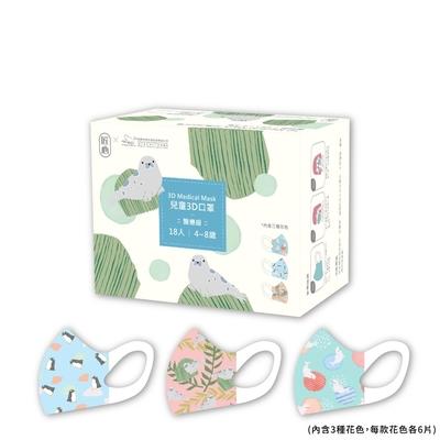 【匠心×海景世界】海生館3D彈力醫用口罩-S尺寸(兒童)-18入/盒