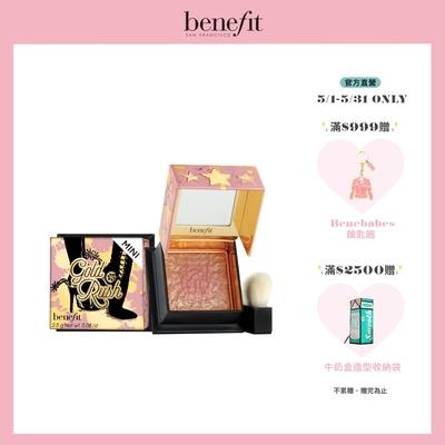 【官方直營】benefit 迷你樂園 淘金熱浪蜜粉精緻盒2.5g